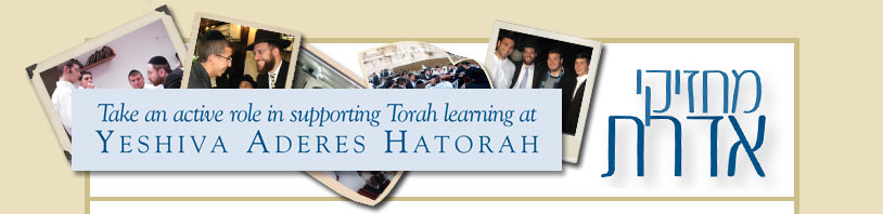 Take an active role in supporting Yeshiva Aderes Hatorah