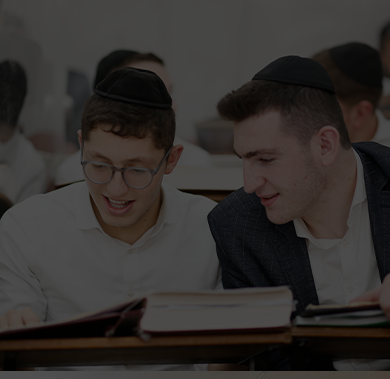 Request a Yeshiva Application